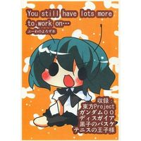 Doujinshi - Touhou Project / Wriggle Nightbug (【コピー誌】You still have lots more to work on・・・ ぶーわのよろず本) / 赤面と三角関係と私