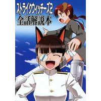 Doujinshi - Novel - Strike Witches / Trude & Sakamoto Mio (ストライクウィッチーズ 2 全話解説本) / YUDENAKYA NAMA-BEER