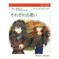 Doujinshi - Novel - Kanon (それぞれの思い Kanon After Story Vol.2) / feel wind