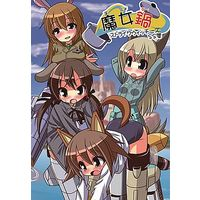 Doujinshi - Novel - Strike Witches / Eila & Trude & Miyafuji Yoshika & Shirley (魔女鍋) / 満足日和