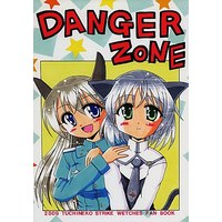 Doujinshi - Strike Witches / Eila & Sanya (DANGER ZONE) / Tsuchineko