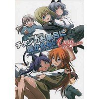Doujinshi - Strike Witches / All Characters (チタンのお風呂に浸かれない Zwei EVENT EDITION) / STEED ENTERPRISE