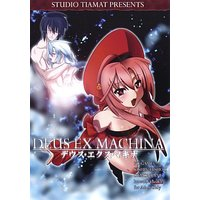 [Adult] Doujinshi - Demonbane Series (DEUS EX MACHINA) / STUDIO TIAMAT