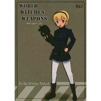 Doujinshi - Illustration book - Strike Witches / Eila & Sanya (WORLD WITCHES WEAPONS Vol.1 ~世界の魔女と兵器~) / YURINOHANA