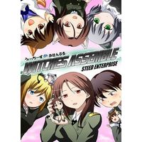 Doujinshi - Strike Witches / Erica Hartmann (WITCHES ASSEMBLE) / STEED ENTERPRISE