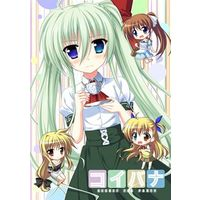Doujinshi - Magical Girl Lyrical Nanoha / Nanoha & Einhard & Vivio & Fate (コイバナ) / Upa Goya
