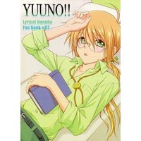 Doujinshi - Magical Girl Lyrical Nanoha / Yuuno Scrya (YUUNO!!) / Emerald Tablet