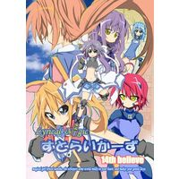 Doujinshi - Magical Girl Lyrical Nanoha / All Characters (Lyrical Nanoha) (Lyrical Magic すとらいかーず 14th believe) / ryu-min BS