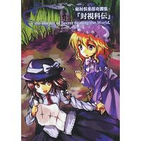 Doujinshi - Novel - Touhou Project (秘封倶楽部奇譚集 封視科伝 ~the Border of Secret Sealing the World) / ゆめかばん