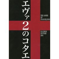 Doujinshi - Novel - Evangelion (エヴァ2のコタエ) / ILLUSION FACTORY