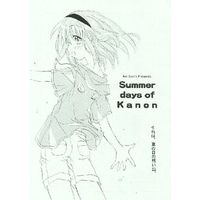 Doujinshi - Kanon (Summer days of Kanon) / 依澄屋