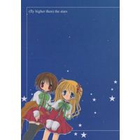 Doujinshi - Kanon / Sawatari Makoto ((fly higher than)the stars) / TIARA館