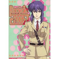 Doujinshi - Ghost in the Shell (Recycle 2005) / 攻殻百貨店 (攻殻テレビ屋本店)