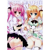 [Adult] Doujinshi - PETIT GRAFFITI / あめのちゆき (Ame nochi Yuki)