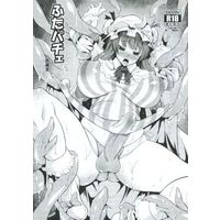 [Adult] Doujinshi - Touhou Project / Patchouli Knowledge (【例大祭10】ふたパチェ) / Musashi-dou