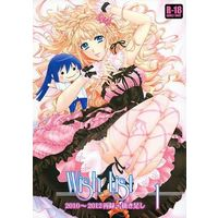 [Adult] Doujinshi - Omnibus - Macross Series (Wish List 1) / LOVE ME DO(夢見堂)