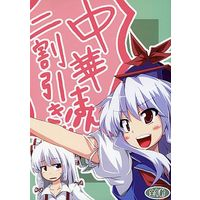 Doujinshi - Touhou Project (中華まん 二割引き!!) / けもみみーね