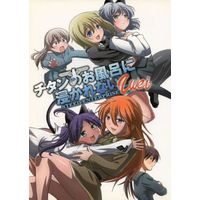Doujinshi - Strike Witches (チタンのお風呂に浸かれない Zwei) / STEED ENTERPRISE