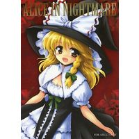 [Hentai] Doujinshi - Touhou Project / Kirisame Marisa (ALICE IN NIGHTMARE) / 54BURGER