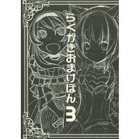 Doujinshi - Illustration book - らくがきおまけぼん 3 / amakasas / amakasas/dicca