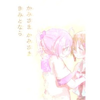 Doujinshi - Kantai Collection / Furutaka & Aoba (かみさま かみさま きみとなら) / NOT FOUND