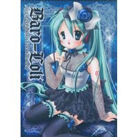 Doujinshi - VOCALOID / Hatsune Miku (【冊子単品】Baro Loli) / Twinkle star chocolate