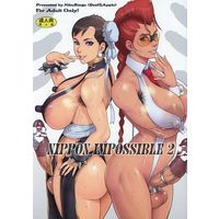 [Adult] Doujinshi - Street Fighter / Chun-Li (NIPPON IMPOSSIBLE 2) / Niku Ringo