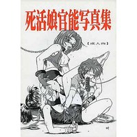 [Adult] Doujinshi - DEAD or ALIVE / Kasumi & Leifang & Tina Armstrong (死活娘官能写真集) / WHITE ELEPHANT