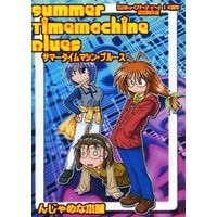 Doujinshi - Omnibus - Comic Party (summer timemachine blues サマータイムマシン・ブルース) / N'djamena Honpo