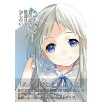 Doujinshi - Anthology - AnoHana / Menma (Honma Meiko) (あの日描いた合同誌の名前を僕達はまだ知らない。) / Personal Space