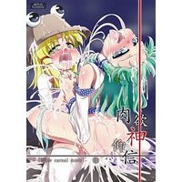 [Adult] Doujinshi - Touhou Project / Sanae & Suwako (肉欲神仰信 - New carnal story - 後) / Happiness Milk