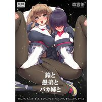 [Adult] Doujinshi - Horizon in the Middle of Nowhere / Aoi Kimi (鈴と愚弟とバカ姉と) / Morimiyakan