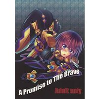 [Adult] Doujinshi - MuvLuv (A Promise to The Brave) / LUNATIC GATE