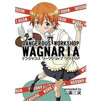 Doujinshi - WORKING! / Inami Mahiru (DANGEROUS WORKSHOP WAGNARIA デンジャラスワークショップワグナリア) / Nisokusanmon
