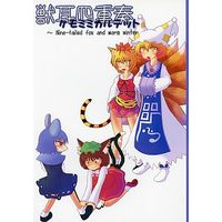 Doujinshi - Touhou Project (獣耳四重奏 ~Nine-tailed fox and warm winter.) / Felis catus