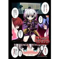[Adult] Doujinshi - Magical Girl Lyrical Nanoha / Shutel & Dearche & Levi the Slasher & Stern Starks (鬼畜マテリアル) / Next Preview