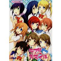 Doujinshi - Love Live! / All Characters (Love Live) (ラブ スマイル) / Ort+