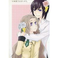 Doujinshi - Code Geass / Lelouch Lamperouge & Nunnally Lamperouge (砂糖菓子と甘いキス) / たんこゆ