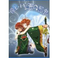 Doujinshi - Novel - Tsubasa Chronicle (Strawberry Tale Series 02 優しい天の邪鬼 Sweet Twister) / のうちらす工房