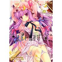 [Adult] Doujinshi - Touhou Project / Patchouli Knowledge (OVERDOSE) / D.N.A.Lab.