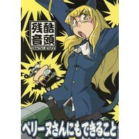 Doujinshi - Strike Witches / Perrine H. Clostermann (ペリーヌさんにもできること) / ZANKOKU ONDO