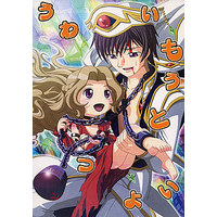 Doujinshi - Code Geass / Lelouch Lamperouge & Nunnally Lamperouge (ぅゎぃもぅとっょぃ) / LEAFGUN