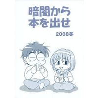 Doujinshi - 暗闇から本を出せ 2008冬 / MIKI HOUSE