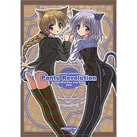 [Adult] Doujinshi - Strike Witches / Sanya & Lynette Bishop (Pantu Revolution) / Ashuraya