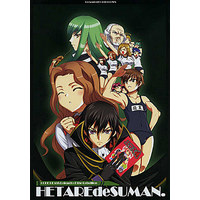 Doujinshi - Code Geass / Lelouch Lamperouge & Nunnally Lamperouge & C.C. (HETARE de SUMAN.) / RED CROWN
