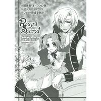 [Adult] Doujinshi - Code Geass / Schneizel el Britannia & Nunnally Lamperouge (Royal Secret) / SS:D