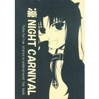 Doujinshi - Fate/stay night / Rin Tohsaka (凛NIGHT CARNIVAL) / 廃‐STYLE