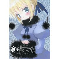 Doujinshi - Fate/stay night / Saber (剣光乙女) / Hato no Tamago