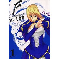 Doujinshi - Fate/stay night / Saber (F [-運命の闘牌-] 1) / Imcomplete