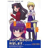 Doujinshi - Anthology - Compilation - Fate/stay night / Saber (ご近所英霊裏黙示録。) / LEMLAML